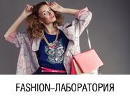Fashion-лаборатория