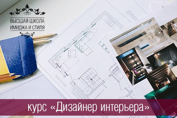 Дизайн интерьера учёба
