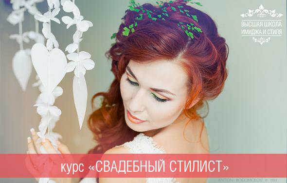 Курсы свадебного стилиста москва
