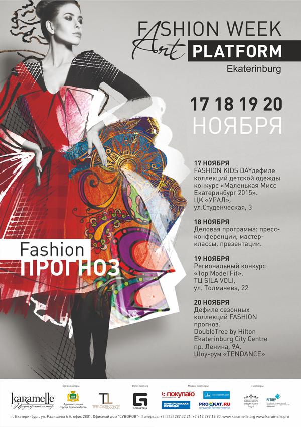 Конкурс для дизайнеров екатеринбург